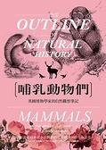 (二手書)哺乳動物們:英國博物學家的自然觀察筆記