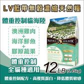 LV藍帶無穀濃縮天然貓糧12LB - 體重控制 / 全貓種用(海陸+膠原蔬果)