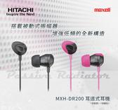 [NOVA成功3C]Hitachi 日立 maxell MXH-DR200 耳道式耳機  喔!看呢來