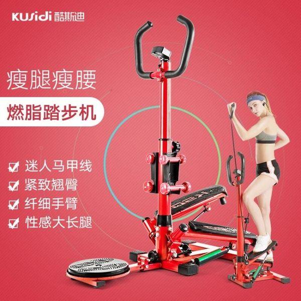 原地踏步機家用機迷你登山機扶手瘦腿腳踏機健身器材靜音WY 【好康八九折】
