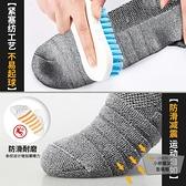 3雙|加厚專業跑步襪襪子男女短襪運動襪中筒籃球襪防滑臭吸汗【小檸檬3C】