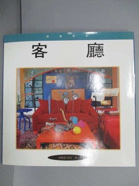 【書寶二手書T4/建築_FMG】客廳_居家色彩_1997年