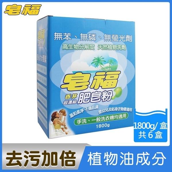 皂福 香茅超濃縮肥皂粉 箱購組(1800gx6盒)