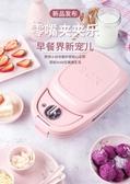 ecx三明治機早餐機輕食機吐司壓烤機壓邊華夫餅機日本同款三合一 NMS 220V小明同學