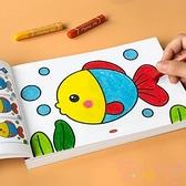 兒童涂色書畫畫填色本畫本繪畫益智學畫圖畫本【聚可愛】