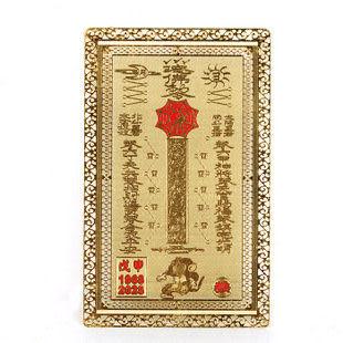 平安護身金卡戊申太歲徐浩大將軍生肖猴