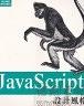 7+二手書R2YB d3 1998年8月初版《Java Script 設計風格