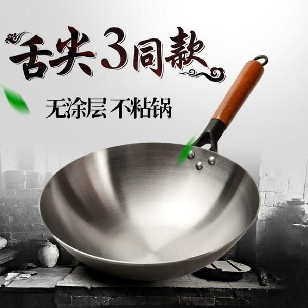 炒鍋 章丘鐵鍋傳統老式純鐵鍋木柄炒鍋家用煤氣灶圓底健康無涂層炒菜鍋