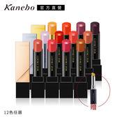 Kanebo佳麗寶 COFFRET D'OR 水光我型口紅暢銷回饋組(多色任選)