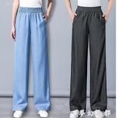 天絲牛仔寬管褲女寬鬆高腰夏季薄款垂感直筒褲大碼冰絲長褲子夢幻衣都