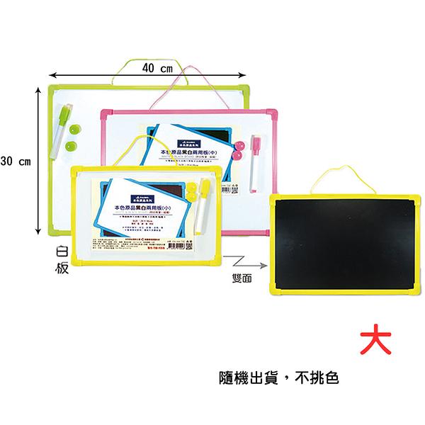 黑板.白板 本色原品 OGL1506 黑白兩用板-大【文具e指通】 量販團購