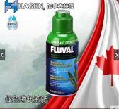 加拿大HAGEN赫根 富濾霸FLUVAL系列 水草綜合液肥 250ml