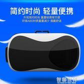 ugp頭盔VR眼鏡虛擬現實3d立體眼睛rv手機遊戲機box專用ar家庭智慧手柄頭戴式