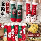 圣誕襪子情侶襪秋冬加絨加厚保暖家居冬季睡眠地板襪禮品禮盒【小獅子】