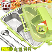 四格加大不鏽鋼便當盒+餐具筷子湯匙.日式長方形雙層隔熱午餐盒.不銹鋼304分格分隔飯盒加熱