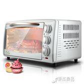家用烤箱多功能烘焙22升 全自動小型蛋糕迷你電烤箱  原本良品