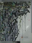 【書寶二手書T6/收藏_YIZ】中濠典藏2017春季藝術品拍賣會_中國近現代書畫_2017/5/22