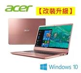 【改裝升級】Acer 宏碁 SF314-58-5720 粉 14吋 輕薄筆電 i5-10210U/4G+4G/1T+240G SSD)