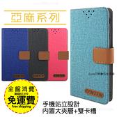 【亞麻皮套可站立】適用三星 S20FE Note20 Note20ultra 手機 皮套 保護套 側翻殼