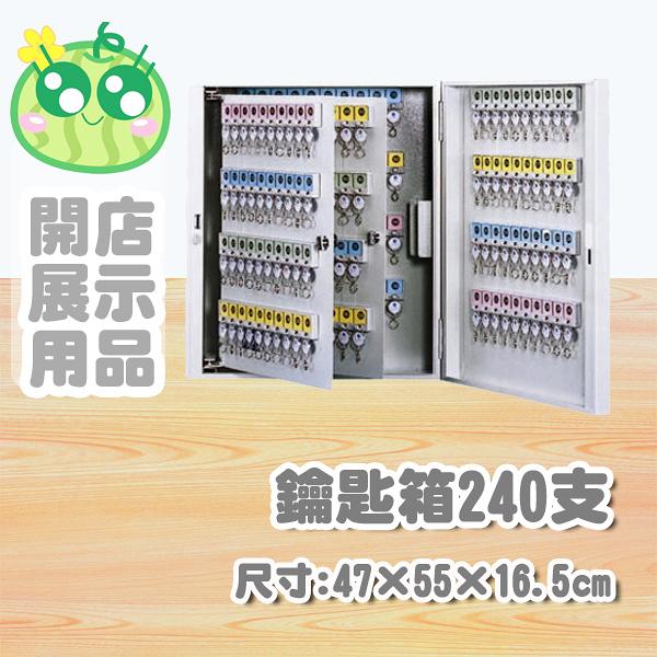 鑰匙箱240支/K240