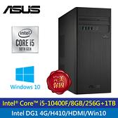 【ASUS 華碩】H-S300TA 十代i5六核桌上型電腦