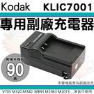 柯達 KODAK 副廠充電器 KLIC-7001 KLIC7001 座充 坐充 V610 V705 M320 M340 M735 M763 M853 M863 M893 M1063 保固90天