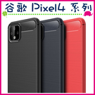 Google Pixel 4 XL 拉絲紋背蓋 矽膠手機殼 TPU軟殼保護套 全包邊手機套 類碳纖維保護殼 後殼