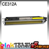 HP CE312A/No.126A相容碳粉匣(黃色)一支【適用】CP1025nw/M175a/M175nw【另有CE310A/CE311A/CE313A】