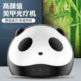 美甲機 美甲新款熊貓光療機烘機可愛外觀36W瓦速感應Led光療燈初學者 俏女孩