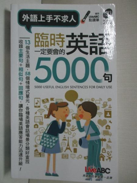 【書寶二手書T1/語言學習_AQC】臨時一定要會的英語5000句(口袋書)_LiveABC編輯群