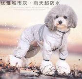 萬聖節狂歡 防水灰色系雨衣四腳裝夏裝小型犬雨披寵物~