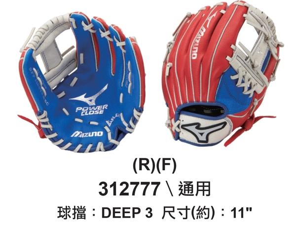 (C4) 美津濃MIZUNO 棒球手套 少年用手套 PROSPECT POWER CLOSE 通用 學生 棒壘手套 約11吋 312777 [陽光樂活=]