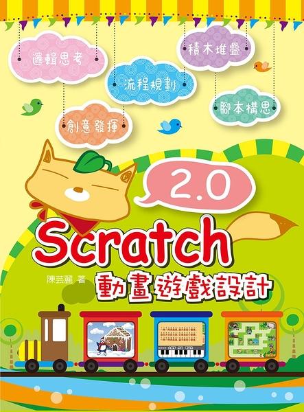 (二手書)Scratch 2.0 動畫遊戲設計