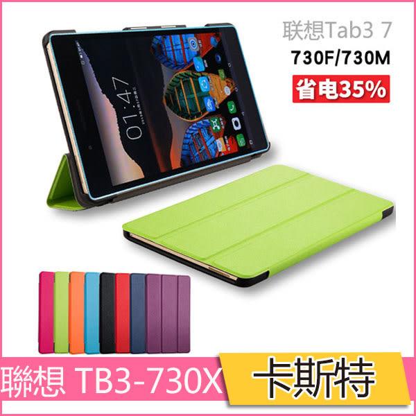 Lenovo Tab3 7.0皮套 保護套 聯想 TB3-730X 保護殼 卡斯特 超薄 三折 支架 730m 平板皮套 全包