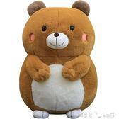 可愛胖倉鼠公仔布娃娃玩偶毛絨玩具抱枕情侶生日禮物萌送女生男孩「潔思米」IGO