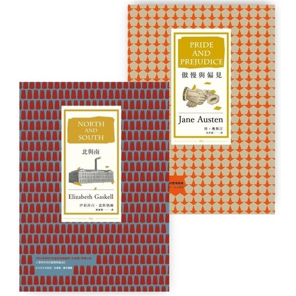 兩個傲慢與偏見套書2(BU6039Y傲慢與偏見[三版] BU6058北與南)
