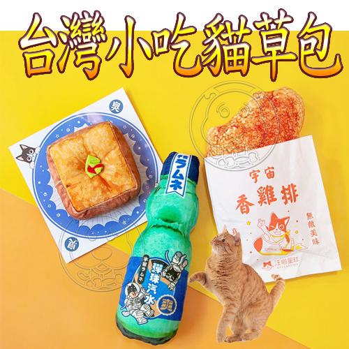 【培菓寵物48H出貨】DogCatStar汪喵星球 台灣小吃貓草包 香雞排 彈珠汽水 臭豆腐
