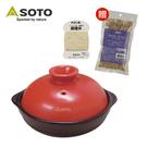 日本SOTO 家用IH煙燻鍋 ST-128 + 調料用棉線 ST-143 【贈】煙燻木片-小(口味隨機)