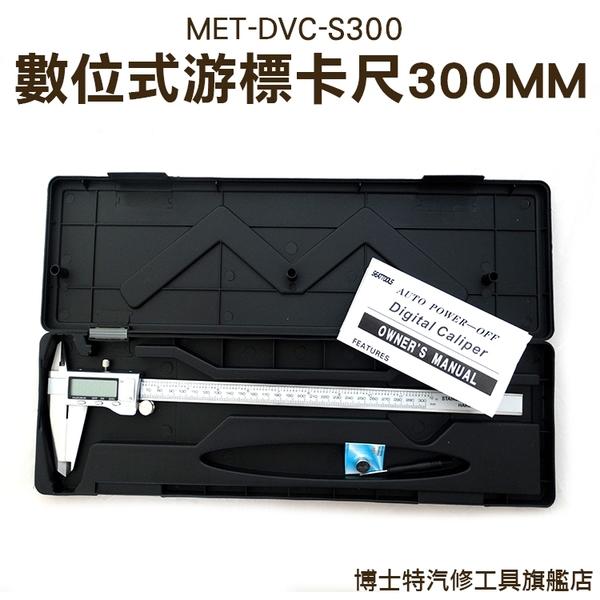 博士特汽修  數字式游標尺300mm 不鏽鋼  mm/in雙單位 液晶大螢幕 隨量隨即顯示 DVC-S300