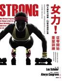 (二手書)女力!從零開始重量訓練:4大類肌力訓練X9 階段週期計畫,專業教練這麼做..