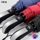 全自動雨傘折疊開收大號雙人三折防風男女加固晴雨兩用學生太陽傘【滿一元免運】