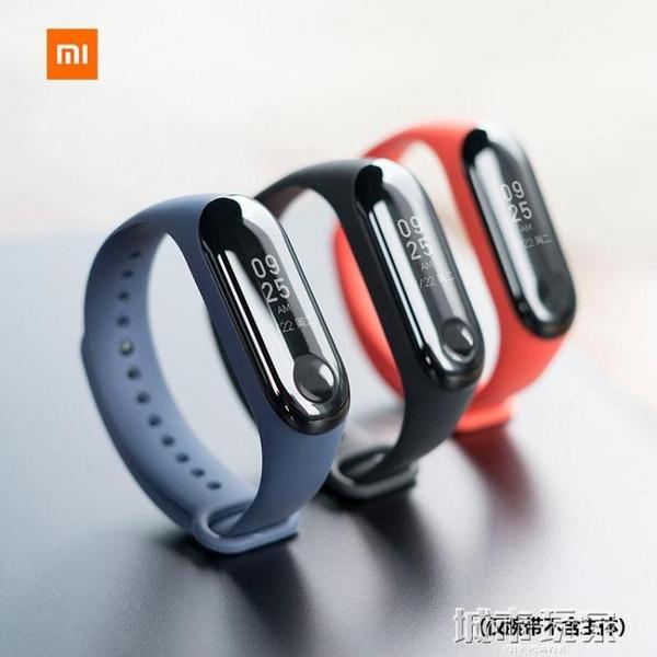 錶帶 官方正品小米手環3原裝腕帶 多彩替換帶防丟防水錶帶NFC版通用腕帶 生活主義