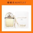 Chloe 克羅埃 愛情故事 女性 淡香精 50ml【娜娜OUTLET】 Love Story 女香
