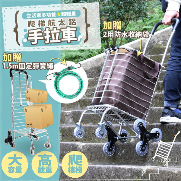 超輕鋁合金爬梯購物車 送彈力繩+牛津布提袋 菜籃車 手推車 折疊車 菜籃《生活美學》