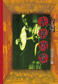 (二手書)台灣音樂閱覽