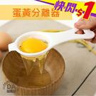 蛋清分離器 蛋黃分蛋器 分蛋器 過濾器 打蛋 雞蛋 蛋液 廚房 烘焙 料理 工具(V50-0092)
