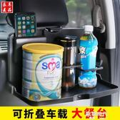汽車後排桌子車載小餐桌車內用摺疊座椅靠背椅背置物架多功能大號 歐韓時代
