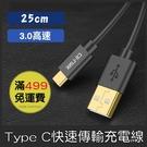 GS.Shop CE-Link Type C 3A 閃充 快速充電線 傳輸線 鍍金材質 抗氧化 短線 便攜型 25cm