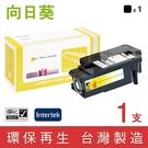 向日葵 for FUJI XEROX CT202264 黑色環保碳粉匣 /適用 Fuji Xerox CP115w / CP116w / CP225w / CM115w / CM225fw