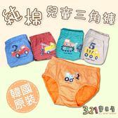 兒童內褲三角褲 韓國寶寶純棉內褲褲-工程車系列-321寶貝屋